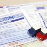 ネットで自動車保険を一括見積もりしたら半額以下になったのでご報告