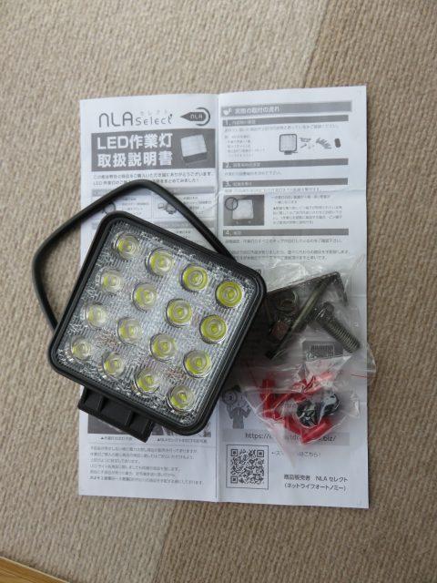 LED作業灯と付属品一式
