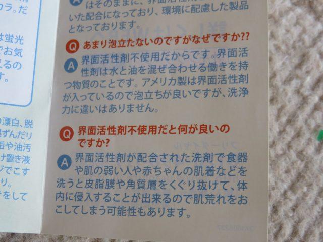 日本版でも汚れ落としの効果は変わらないらしい