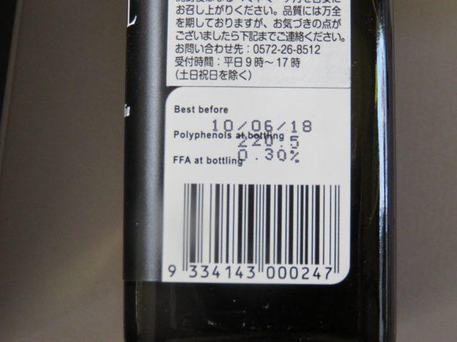 カンガルーポーのエキストラバージンオリーブオイルの酸度は0.3%