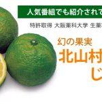 【花粉症 じゃばら】スッキリやZIPで紹介された和歌山県北山村産の『ナリルチン』含有の果実が凄いらしい