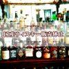 サントリー国産ウィスキー「白洲12年」と「響17年」販売休止【いつから?】