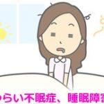 セロトニンサプリ おすすめ どれがいい?  眠れない原因、それはセロトニンのせいかもしれません