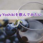 Yoshikiさんがコラボしたワイン