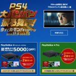 期間限定【PS4が5,000円引き】+おすすめソフト2本セット