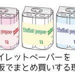 トイレットペーパーを通販でまとめ買いする理由【値上がりの予感】