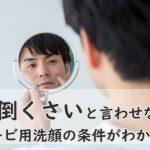 【親が選ぶ洗顔】「面倒くさい」が口癖の男子のニキビケア品