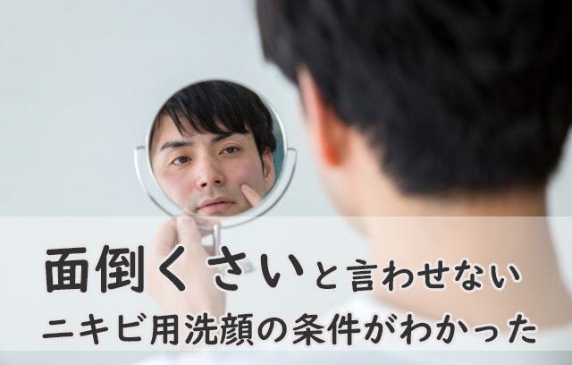 面倒くさい男子の為の洗顔
