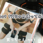 【3ヶ月使ってみた】シックスパッド(sixpad)のフットフィット(foot fit)経過報告