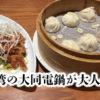 【評判・口コミリサーチ】台湾の大同電鍋がスッキリ!で紹介♪使い方やレシピ・裏情報が知りたい