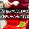 【無料配布禁止】レジ袋が有料で30円の時代に?マイバック買うならどれがいい?