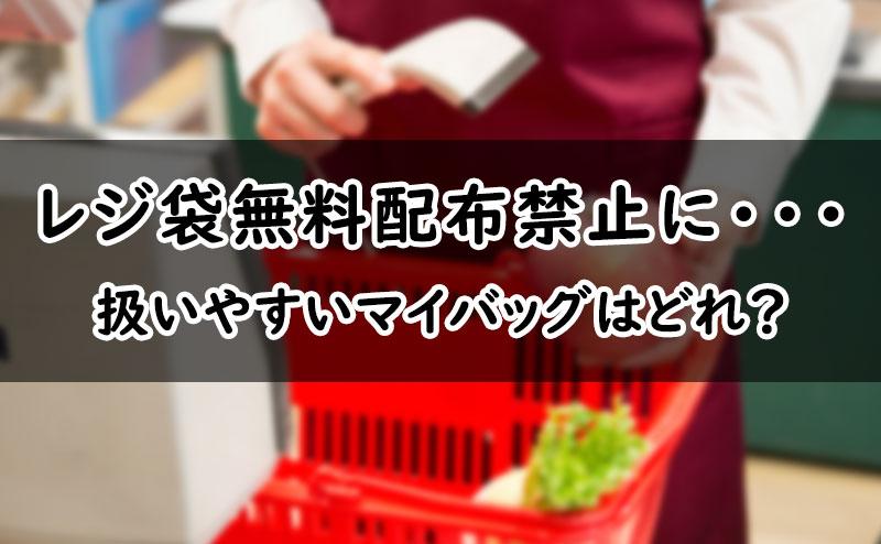 レジ袋無料配布禁止に?マイバッグ買うならどれがいい?