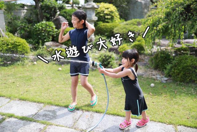 子供は水遊び大好き