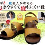 【扁平足や外反母趾にも】ひざや腰が楽で歩きやすい日本製【リゲッタ ドライビングサンダル】