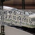 鉄道好きなら絶対欲しくなる「JRコンテナボックス」が凄い人気
