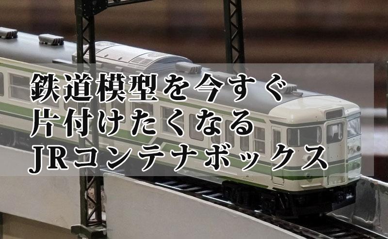 鉄道模型を今すぐ片付けたくなるJRコンテナボックス