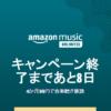 【マジでお得】Amazon Music Unlimitedが4ヶ月99円キャンペーン!
