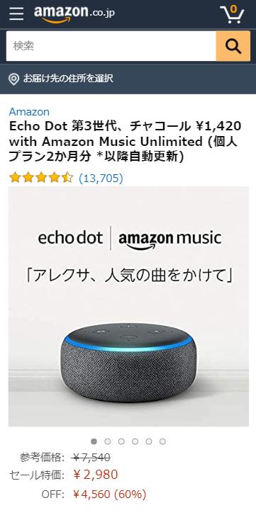 Echo Dot 第3世代とAmazon Music Unlimited (個人プラン2か月分)が2,980円キャンペーン