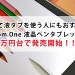 スマホと連携液タブ「Wacom One液晶ペンタブレット13」が4万円台で予約開始【Amazonは39,800円】