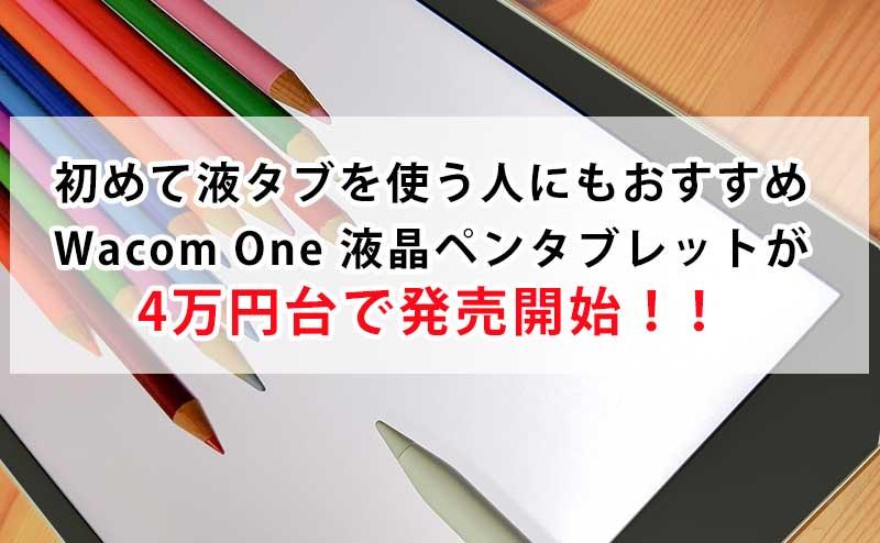 Wacom One 液晶ペンタブレット 13発売開始