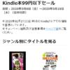 電子書籍が99円で買える【アマゾンKindle本99円以下セール】期間限定です