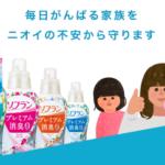 相葉君がコマーシャルしてる洗剤(柔軟剤) ソフラン プレミアム消臭